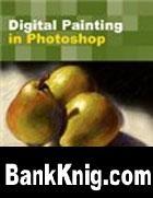 Книга Digital Painting in photoshop