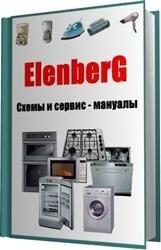 Книга Elenberg. Схемы и сервис - мануалы