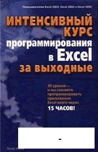 Книга Эйткен П. - Интенсивный курс программирования в Excel за выходные