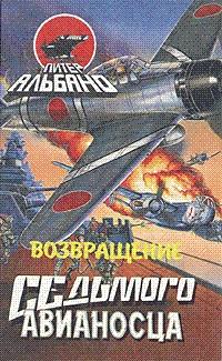 Книга Возвращение седьмого авианосца.