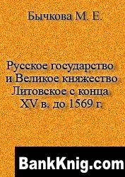 Книга Русское государство и Великое княжество Литовское с конца XV в. до 1569 г.