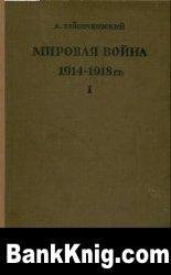 Книга Мировая война 1914 — 1918 гг.
