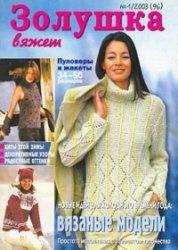 Журнал Золушка вяжет № 1 2003 г. (96)