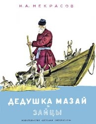 Книга Дедушка Мазай и зайцы