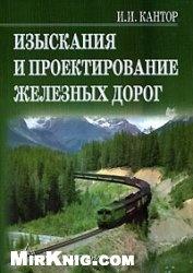Книга Изыскания и проектирование железных дорог