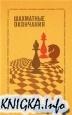 Книга Шахматные окончания. Слоновые, коневые