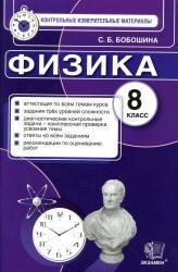 Книга Физика, 8 класс, Контрольные измерительные материалы, Бобошина С.Б., 2014