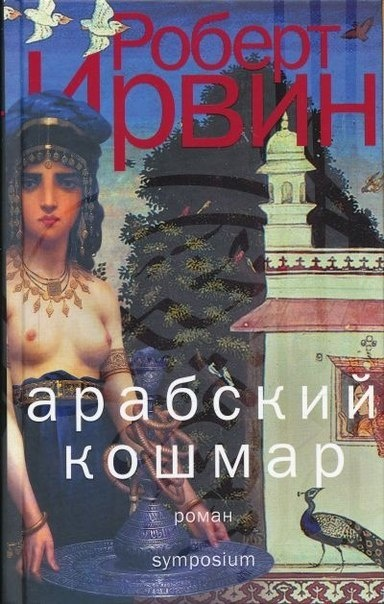 Книга Ирвин Роберт - Арабский кошмар