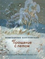 Книга Прощание с летом