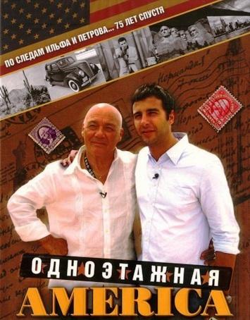 Одноэтажная Америка (16 серий из 16) (2008) IPTVRip