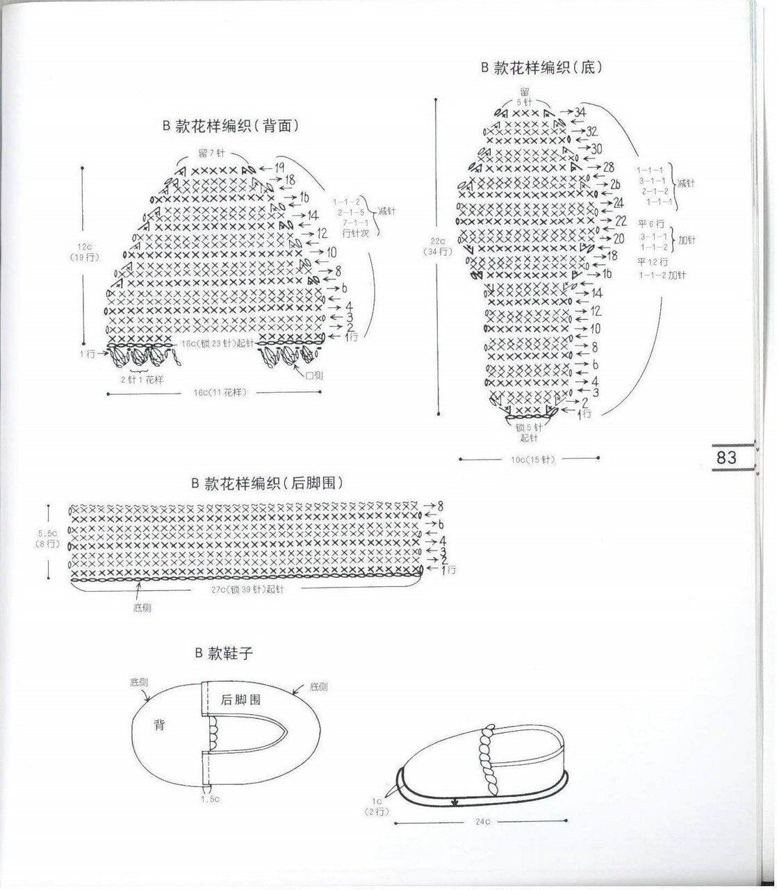 Тапочки вязать крючком подробная схема