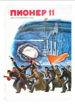 Пионер 1973 № 11