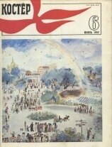 Костер 1982 № 06