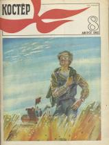 Костер 1982 № 08