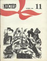 Костер 1990 № 11