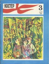 Костер 1989 № 03