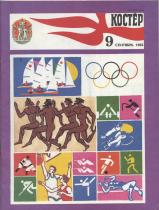 Костер 1988 № 09