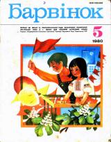 Барвинок 1980 № 05