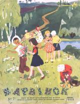 Барвинок 1960 № 07
