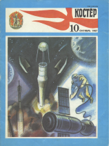 Костер 1987-10