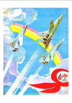 Костер 1971 № 08