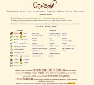 Рецепты холостякам