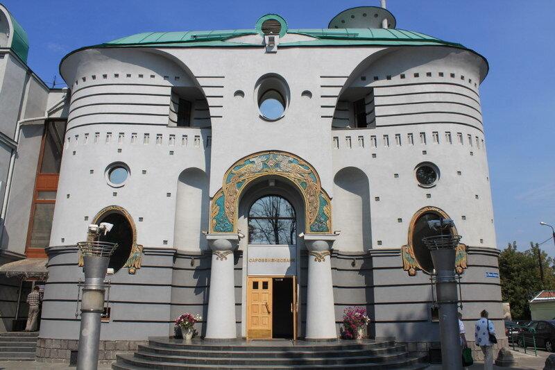 Саровбизнесбанк в Нижнем Новгороде