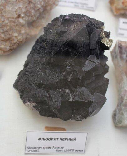 Флюорит чёрный