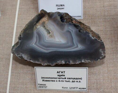 Агат - яснополосчатый халцедон (известен с IV тыс. до н.э.)