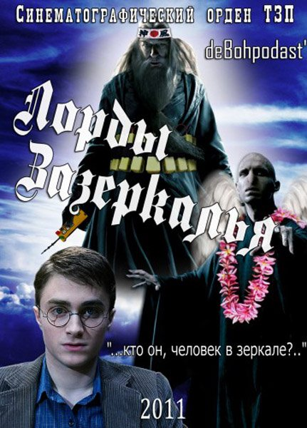 Лорды Зазеркалья / Equilibrium Harry Potter and the Goblet of Fire (2011/DVDRip)