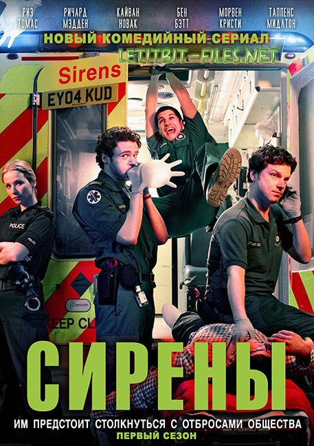 Сирены / Sirens (1 сезон/2011) HDTVRip