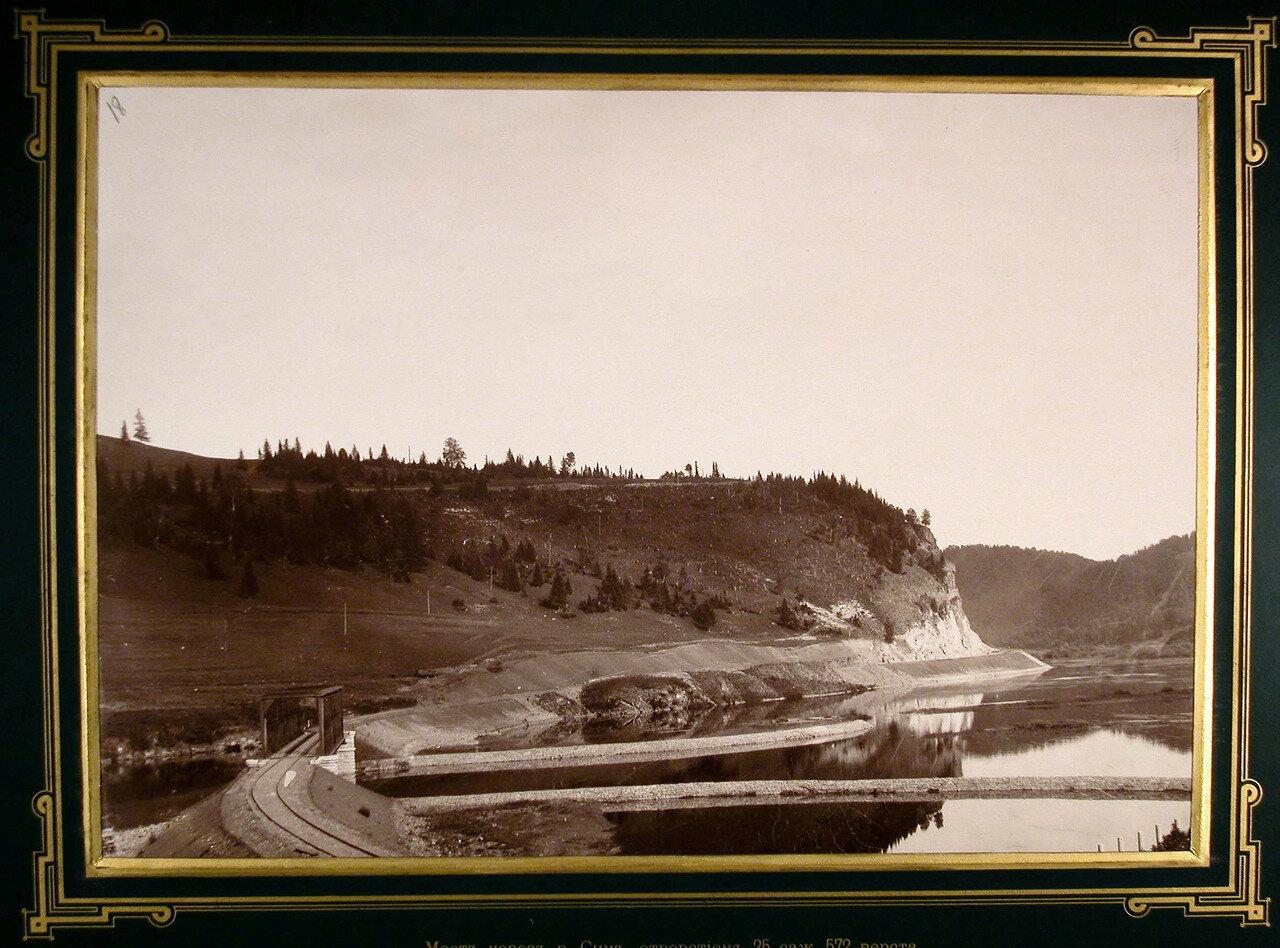 18. Вид моста через реку Сим. 575-я верста