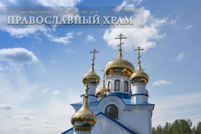 Чунский православный храм,. Обложка