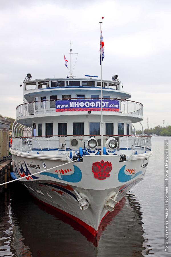 Теплоход «Н.А.Некрасов» у причала Северного речного вокзала Москвы 6 мая 2011 года