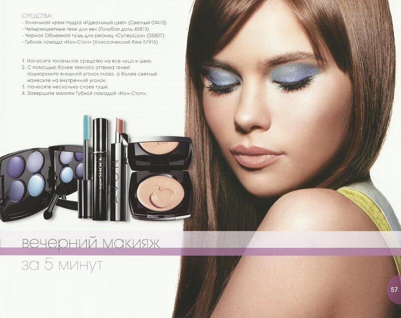 Эйвон макияж онлайн avon и мы