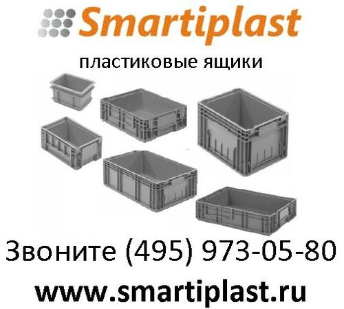 Прочные ящики для складов ящик складской rl-klt в Москве Из рук в руки - Hands-In-Hands.  Доска бесплатных объявлений.