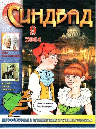 Синдбад 2004-09-01.jpg