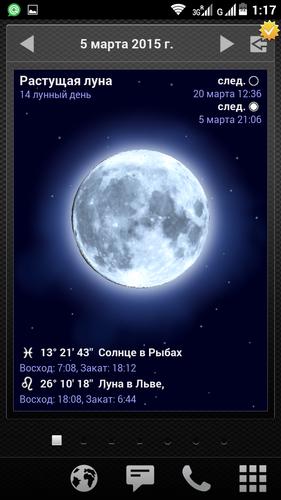 """Панель """"Луна"""""""