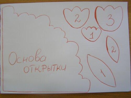 Открытка тюльпан из бумаги на открытку
