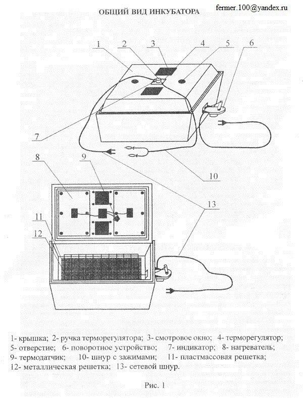"""Руководство по эксплуатации инкубатора бытового  """"Золушка """" ."""
