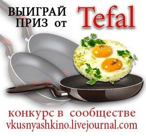 Конкурс в Вкусняшкино от Tefal