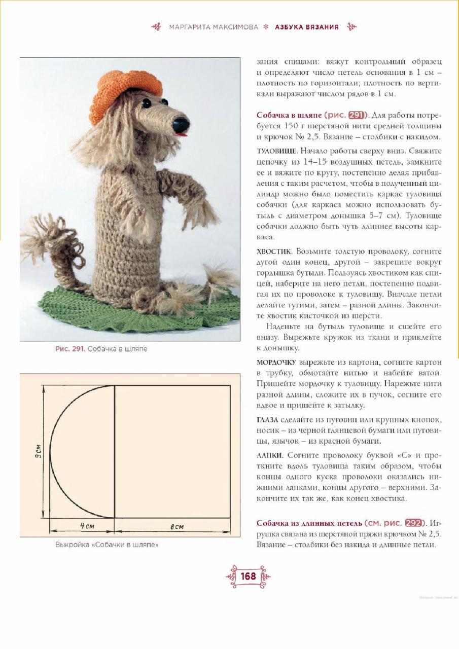 Книга Азбука вязания Елена Булгар - купить на OZON 68