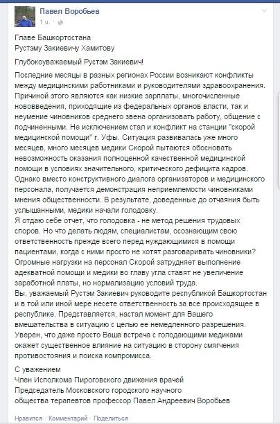 Воробьев П обращение.jpg
