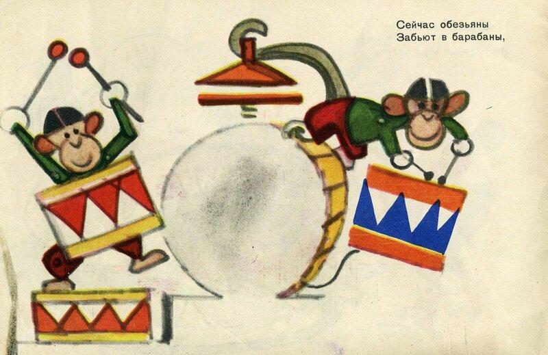 Стих с маршака о цирке