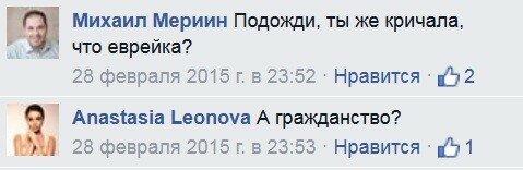 Леонова_еврейка.jpg