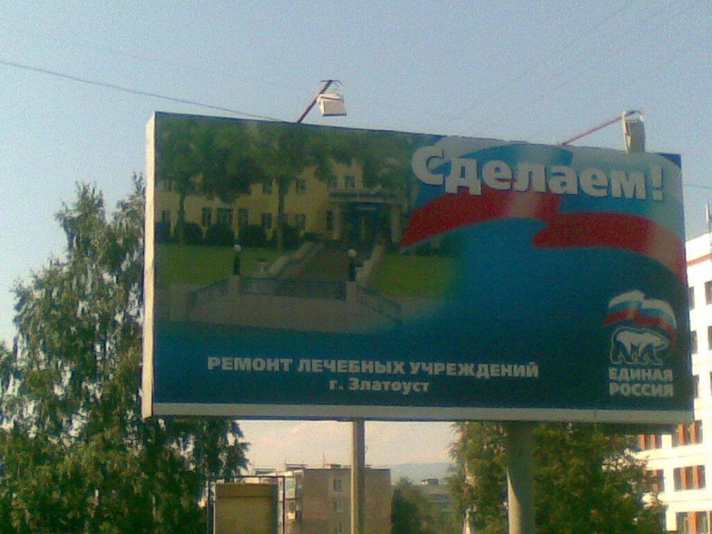 Сделаем. Билборд единой России в Златоусте