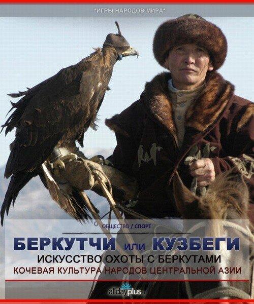 Охота с беркутами. Национальный спорт|Традиционная культура|Охотничье искусство