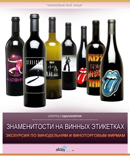 Знакомые и знаменитые лица на винных этикетках