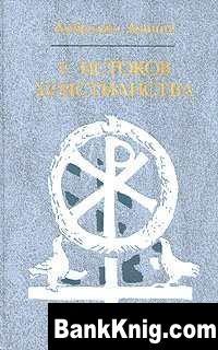 Книга У истоков христианства