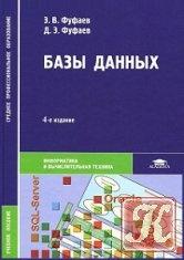 Книга Книга Базы данных